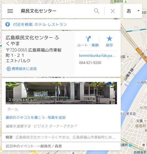 https://maps.google.co.jp/maps?ie=UTF8&q=%E7%9C%8C%E6%B0%91%E6%96%87%E5%8C%96%E3%82%BB%E3%83%B3%E3%82%BF%E3%83%BC&hq=%E7%9C%8C%E6%B0%91%E6%96%87%E5%8C%96%E3%82%BB%E3%83%B3%E3%82%BF%E3%83%BC&hnear=%E5%BA%83%E5%B3%B6%E7%9C%8C%E5%BA%83%E5%B3%B6%E5%B8%82&t=m&brcurrent=3,0x355aa214a57afaf1:0x29bb4263438472c6,0&ll=34.394574,132.455467&spn=0.020616,0.006295&source=embed