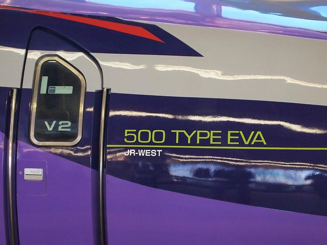 500系 V2編成