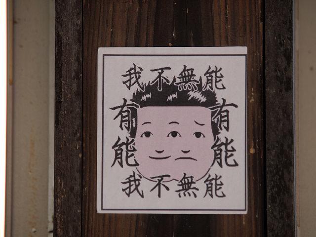 玉江駅の尊師ール
