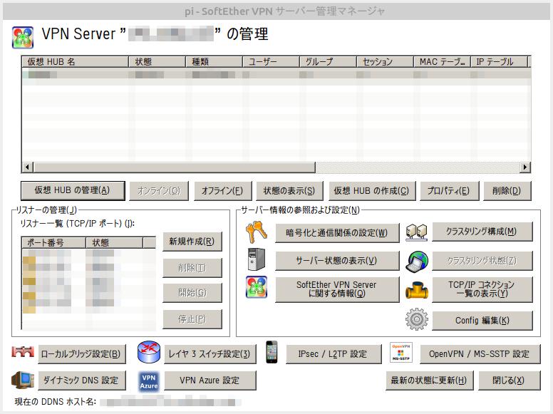 pi - SoftEther VPN サーバー管理マネージャ_035