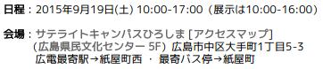 https://www.ospn.jp/osc2015-hiroshima/