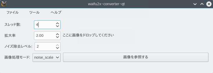 waifu2x-converter-qt_004